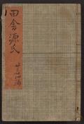 Cover of Nise Murasaki inaka Genji. Dai 23-24-hen