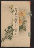 "Cover of ""Nisshin Sensō emaki"""