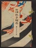Cover of Nisshin Sensō emaki v. 4