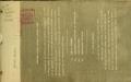Cover of Northern Pacific Railroad Company grant