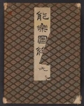 "Cover of ""Nōgaku zue"""