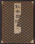 "Cover of ""Nōgaku zue"""