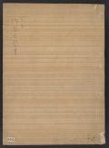 """Cover of """"Ocha no obegaki ; Chaso : sore suki to iu wa ; Chadōguzu : zen"""""""