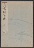 "Cover of ""Ogata-ryū hyakuzu"""