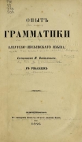 Cover of Opyt grammatiki aleutsko-lisʹevskago iazyka