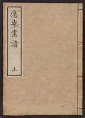 Cover of Ōkyo gafu v. 1
