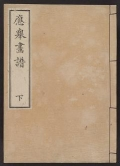 "Cover of ""Ōkyo gafu"""