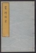 """Cover of """"Ōson fuga [i.e. gafu]"""""""