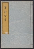 "Cover of ""Ōson fuga [i.e. gafu]"""