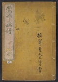 "Cover of ""Ōson gafu"""