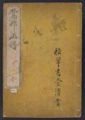 "Cover of ""Ōson gafu"""