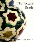 """Cover of """"The potter's brush : the Kenzan style in Japanese ceramics /"""""""
