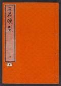 Cover of Rikka benran v. 3