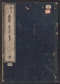 "Cover of ""Rikka shōdōshū"""