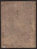 """Cover of """"Rokkakudō Ikenobō narabini montei rikka suna no mono zu"""""""
