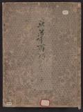 Cover of Rokkakudō Ikenobō narabini montei rikka suna no mono zu v. 2