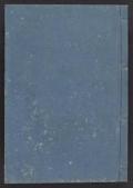 Cover of Sanbyakkajō v. 1