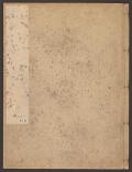 Cover of Sanjul,rokkasen