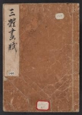 Cover of Santei gafu