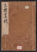 Cover of Santei gafu