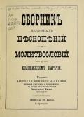 Sbornyk tserkovnykh piesnopienīĭ i molitvoslovīĭ na koloshinskom nariechīi