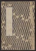 "Cover of ""[Seirō bijin awase sugata kagami]"""