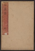 "Cover of ""Seisen Matsuranfu"""