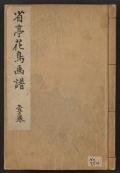 Cover of Seitei kachō gafu v. 1