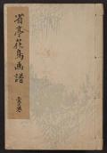 Cover of Seitei kachol, gafu v. 1