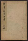 "Cover of ""Seitei kachō gafu"""
