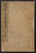 Cover of Seitei kachol, gafu v. 2