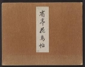 "Cover of ""Seitei kachōjō"""
