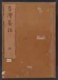 """Cover of """"Seiwan chawa"""""""