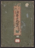 Cover of Seizan goryū ikebana senbei zushiki v. 1
