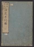 Cover of Seizan Goryul, ikebana tebikigusa v. 1