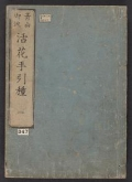 "Cover of ""Seizan Goryū ikebana tebikigusa"""