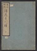 Cover of Seizan Goryul, ikebana tebikigusa v. 2