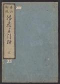 Cover of Seizan Goryul, ikebana tebikigusa v. 3