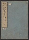 Cover of Seizan Goryul, ikebana tebikigusa v. 4