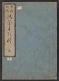 Cover of Seizan Goryū ikebana tebikigusa v. 5