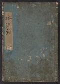 "Cover of ""Sencha shiyōshū"""