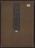 Senjō heikazu cover
