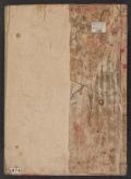 Cover of Senkeiban zushiki