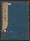 "Cover of ""Senke shinryū sōka jikishihō"""