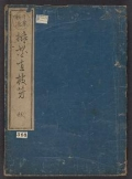 Cover of Senke shinryū sōka jikishihō
