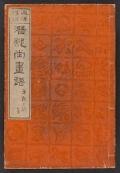 """Cover of """"Senryūdō gafu"""""""