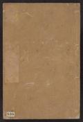 Cover of [Setoyaki chaire] = [Seto ware tea container]