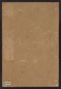 """Cover of """"[Setoyaki chaire] = [Seto ware tea container]"""""""