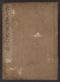 "Cover of ""Setsugetsushū"""