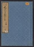 Cover of Shashin kachō zue v. 3